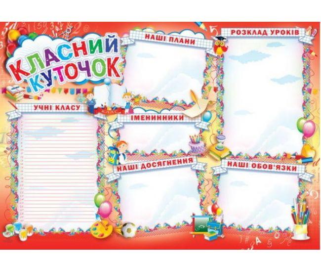 Классный уголок П-00-12. Плакат школьный - Издательство Эдельвейс - ISBN П-00-12