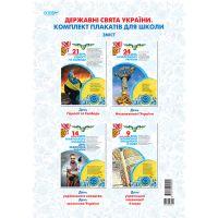 Комплект плакатов для школы Основа Государственные праздники Украины