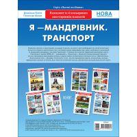 НУШ Комплект плакатов Основа Я - путешественник Транспорт