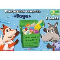 НУШ Комплект Пiдручники i посiбники Тематическая неделя - 12 «Вода» 1 класс
