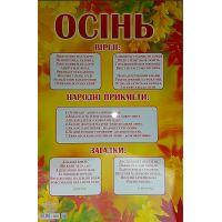 Комплект плакатов: Осень