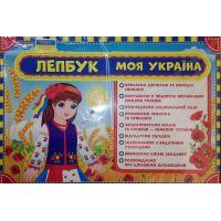 НУШ. Лепбук: Моя Украина
