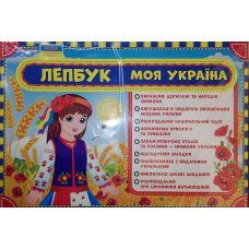 НУШ. Лепбук: Моя Украина - Издательство Ранок - 13210012У