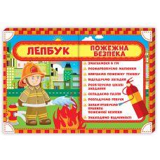 Лепбук: Пожарная безопасность - 13210008У