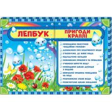 Купить Лепбук: Приключения капли - 13210002У