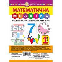 Математическая мозаика. Развивающие и познавательные игры для первоклассников