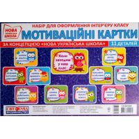 Набір для оформлення інтер'єру класу: Мотиваційні картки