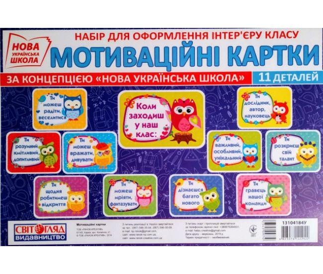Набор для оформления интерьера класса: Мотивационные карточки - Издательство Ранок - ISBN 13104184У