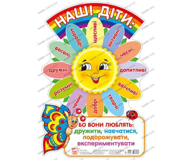 Наши дети. Плакат школьный - Издательство Ранок - ISBN 123-13105167У