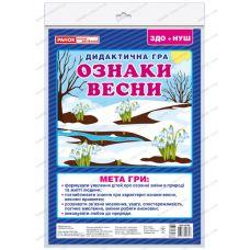 НУШ. Дидактическая игра: Признаки весны - Издательство Ранок - ISBN 123-15211019У