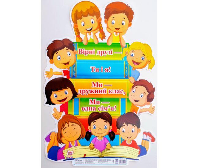 НУШ. Фигурный плакат: Мы — одна семья - Издательство Ранок - ISBN 13104186У