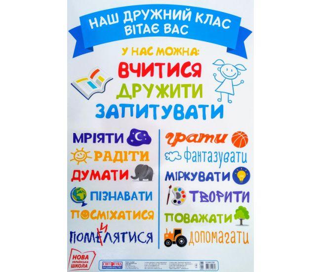 НУШ. Фигурный плакат: Наш дружный класс приветствует вас - Издательство Ранок - ISBN 15104175У