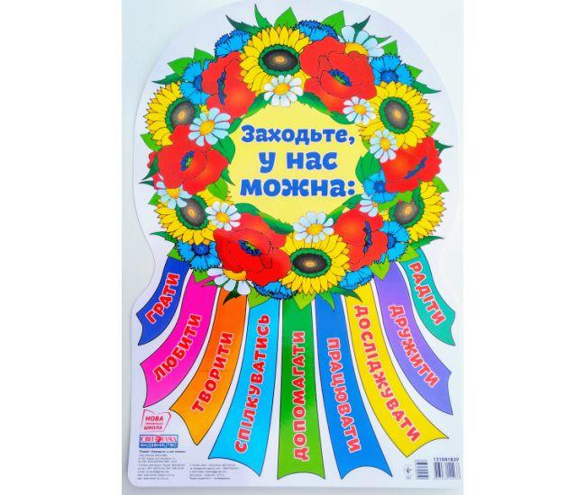 НУШ. Фигурный плакат: Заходите, у нас можно - Издательство Ранок - ISBN 13104183У