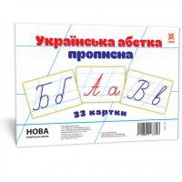 НУШ. Карточки большие А5: Украинская азбука прописная