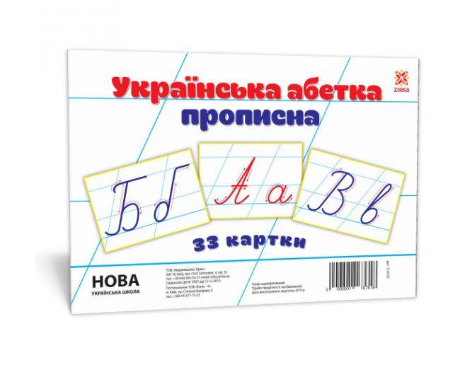 НУШ. Карточки большие А5: Украинская азбука прописная - Издательство Ранок - ISBN 123-116761