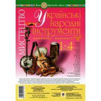 НУШ. Комплект наглядности 1-4 классы: Искусство Украинские народные инструменты