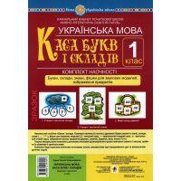 НУШ. Комплект наглядности 1 класс: Украинский язык Касса букв и слогов