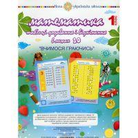 НУШ. Комплект наглядности: Математика 1 класс Таблицы сложения и вычитания в пределах 10
