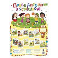 НУШ Комплект плакатов Пiдручники i посiбники Права ребенка с улыбкой