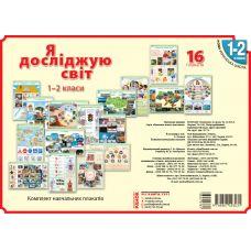 НУШ. Комплект плакатов 1-2 класс: Я исследую мир