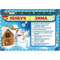 НУШ. Лепбук: Зима - Издательство Ранок - 123-13210004У