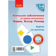 НУШ. Математика: Форма Цвет Размер. Карточки на магнитах 1-4 класс - Издательство Ранок - 9789667491734