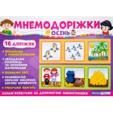 НУШ. Мнемодорожки: Осень - Издательство Ранок - ISBN 123-15222002У