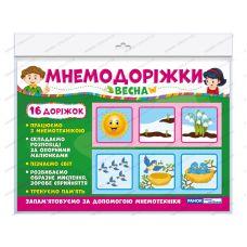 НУШ. Мнемодорожки: Весна - Издательство Ранок - ISBN 123-15222001У