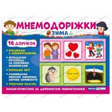 НУШ. Мнемодорожки: Зима - Издательство Ранок - ISBN 123-15222003У