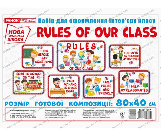 НУШ. Набор для оформления интерьера класса: Правила нашего класса (на английском) - Издательство Ранок - ISBN 123-13104194У