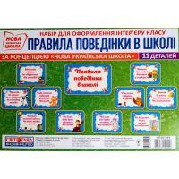 НУШ. Набор для оформления интерьера класса: Правила поведения в школе