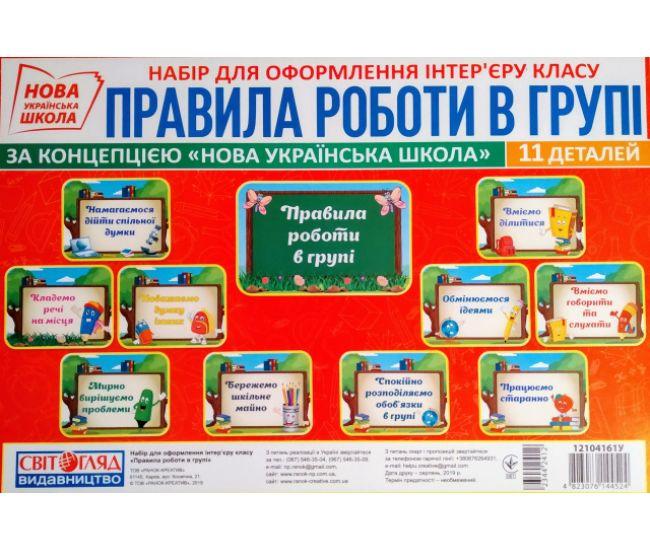 НУШ. Набор для оформления интерьера класса: Правила работы в группе - Издательство Ранок - ISBN 12104161У