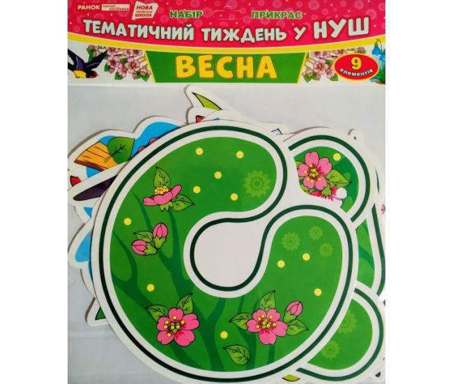 НУШ. Набор для оформления интерьера: Весна - Издательство Ранок - ISBN 123-13105175У