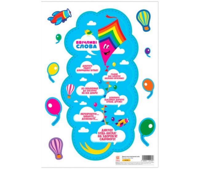 НУШ. Набор для оформления интерьера: Вежливые слова (Воздушный змей) - Издательство Ранок - ISBN 2000001221648