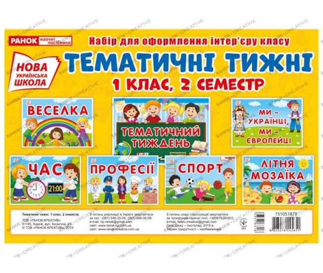 НУШ. Набор карточек: Тематические недели 1 класс (2 семестр) - Издательство Ранок - ISBN 123-15105187У