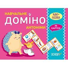 НУШ. Учебное домино: Антонимы - Издательство Основа - ISBN 2712710026161