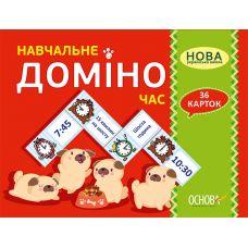 НУШ. Учебное домино: Время - Издательство Основа - ISBN 2712710023948