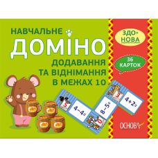 НУШ. Учебное домино: Сложение, вычитание в пределах 10 - Издательство Основа - ISBN 2712710023924