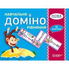 НУШ. Учебное домино: Уравнения - Издательство Основа - ISBN 2712710023931