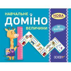 НУШ. Учебное домино: Величины - Издательство Основа - ISBN 2712710026147