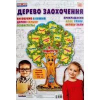 НУШ. Плакат для оформления интерьера: Дерево поощрения