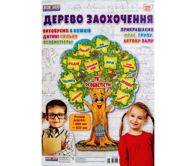 НУШ. Плакат для оформления интерьера: Дерево поощрения - Издательство Ранок - ISBN 12105186У