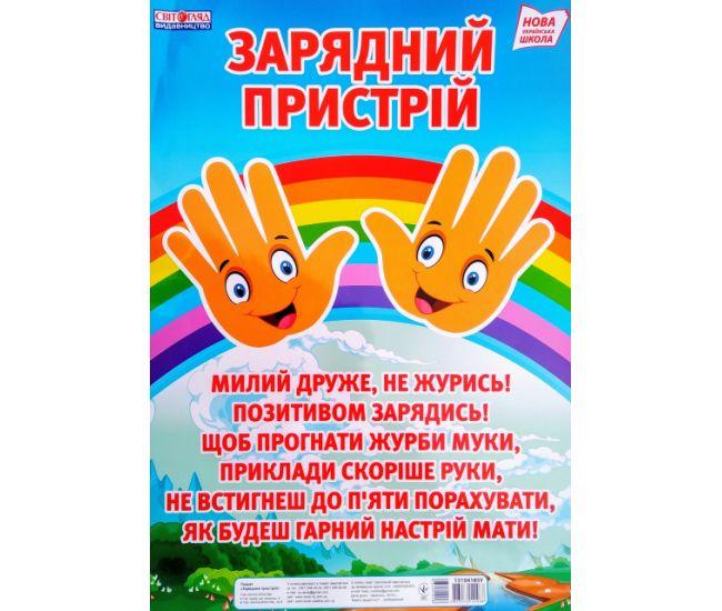НУШ. Плакат для начальной школы: Зарядное устройство - Издательство Ранок - ISBN 123-13104185У