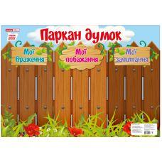 НУШ. Плакат-стенд: Забор мыслей - Издательство Ранок - 123-13104131У