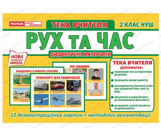 НУШ. Папка учителя: Движение и время 2 класс - Издательство Ранок - ISBN 123-13107150У