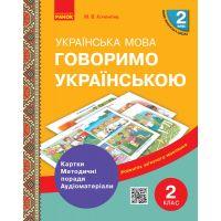 НУШ. Украинский язык 2 класс: Демонстрационные материалы к урокам