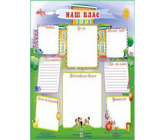 Плакат школьный: Наш класс - Издательство Пiдручники i посiбники - ISBN 2255555500361
