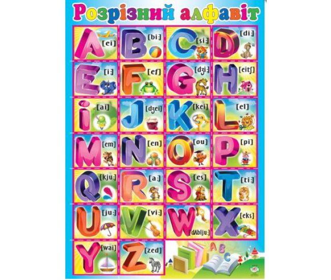 Плакат школьный: Английский алфавит разрезной - Издательство Эдельвейс - ISBN П-29-00-28