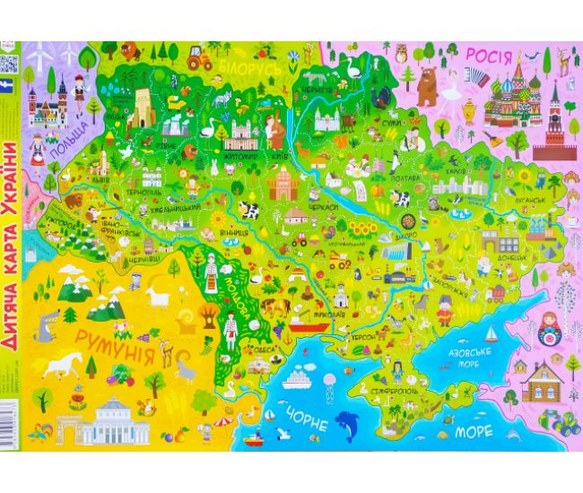 Плакат школьный: Детская карта Украины А1 - Издательство Ранок - ISBN 9785953918473