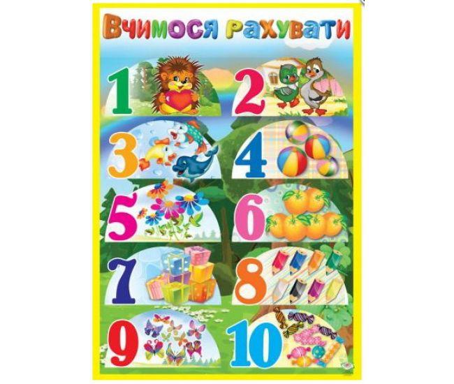 Плакат школьный: Учимся считать - Издательство Эдельвейс - ISBN 29-00-56U